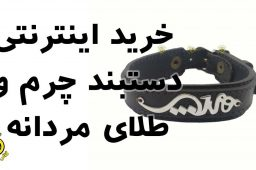 خرید اینترنتی دستبند چرم و طلای مردانه