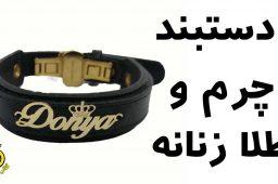 راهنمای خرید دستبند چرم و طلای زنانه