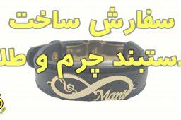سفارش ساخت دستبند چرم و طلا