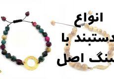 انواع دستبند با سنگ اصل