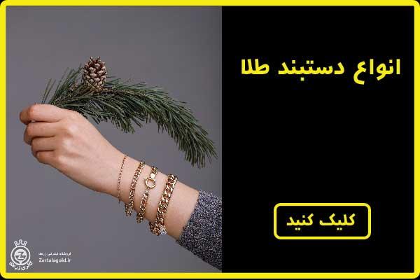 انواع-دستبند-طلا