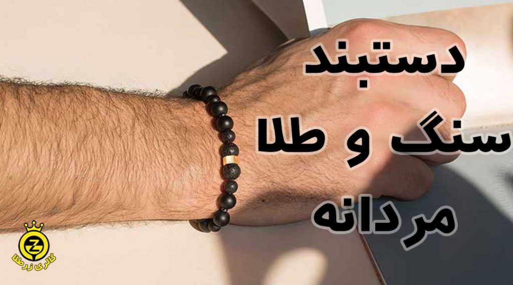 دستبند سنگ و طلا مردانه