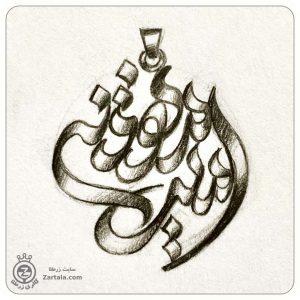طراحی پلاک اسم امیر و مهدثه